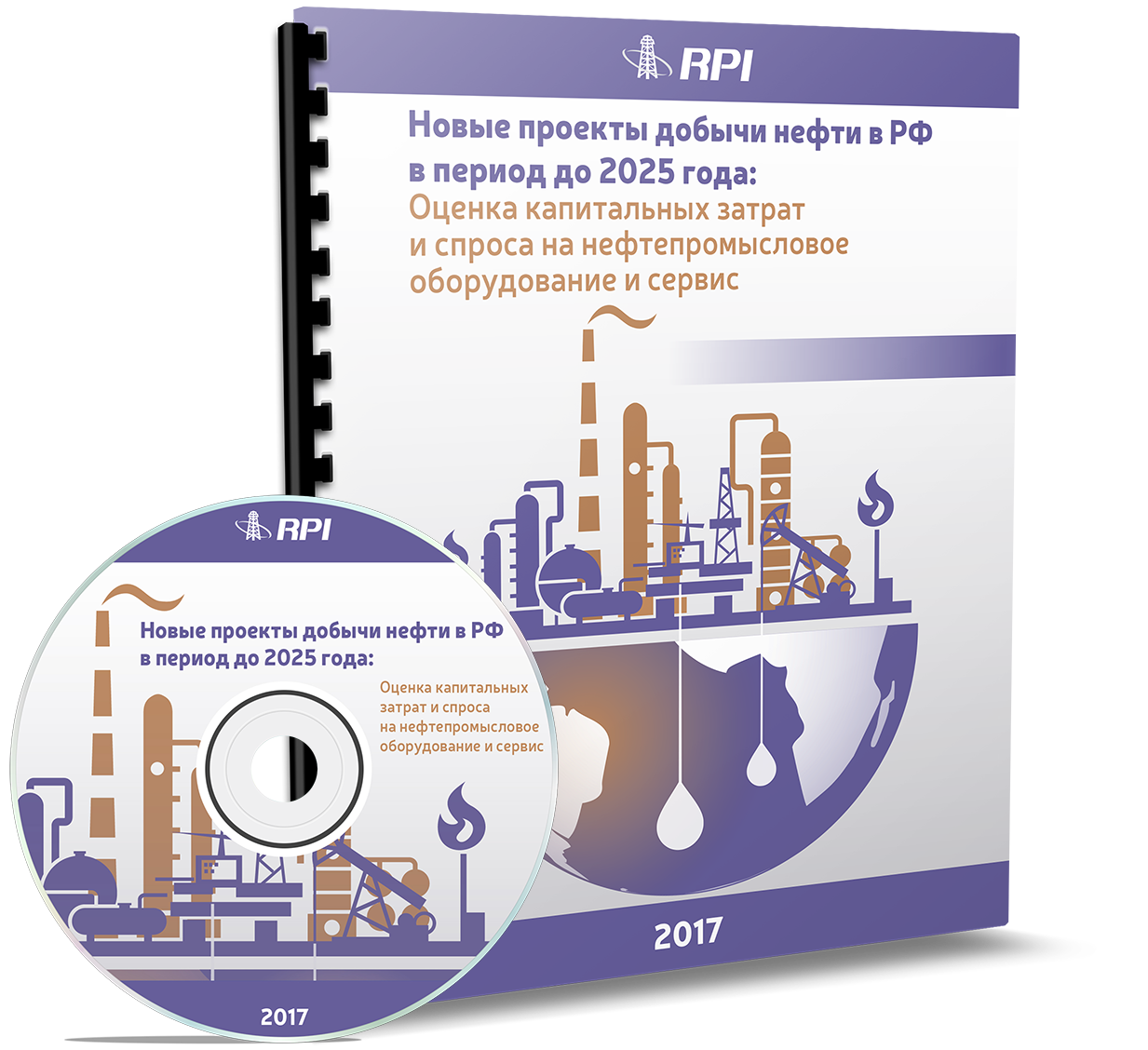 New Oil Production Projects in Russia to 2025: Capital Expenditures and Demand for Oilfield Equipment and Services