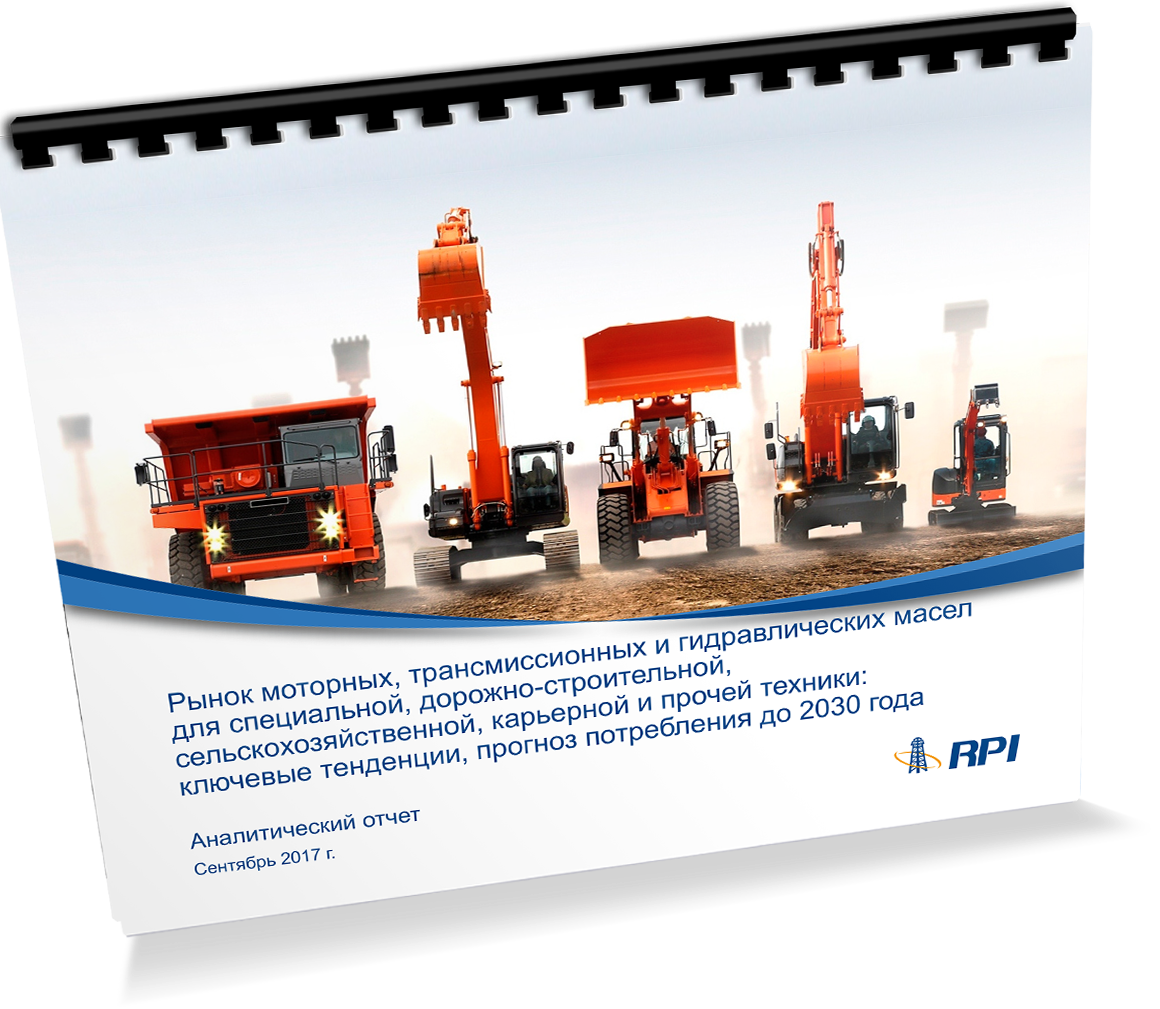 Russian Market of Motor, Gear and Hydraulic Oils for Special, Road Building, Agricultural, Quarry and Other Machinery: Key Trends and the Consumption Forecast until 2030